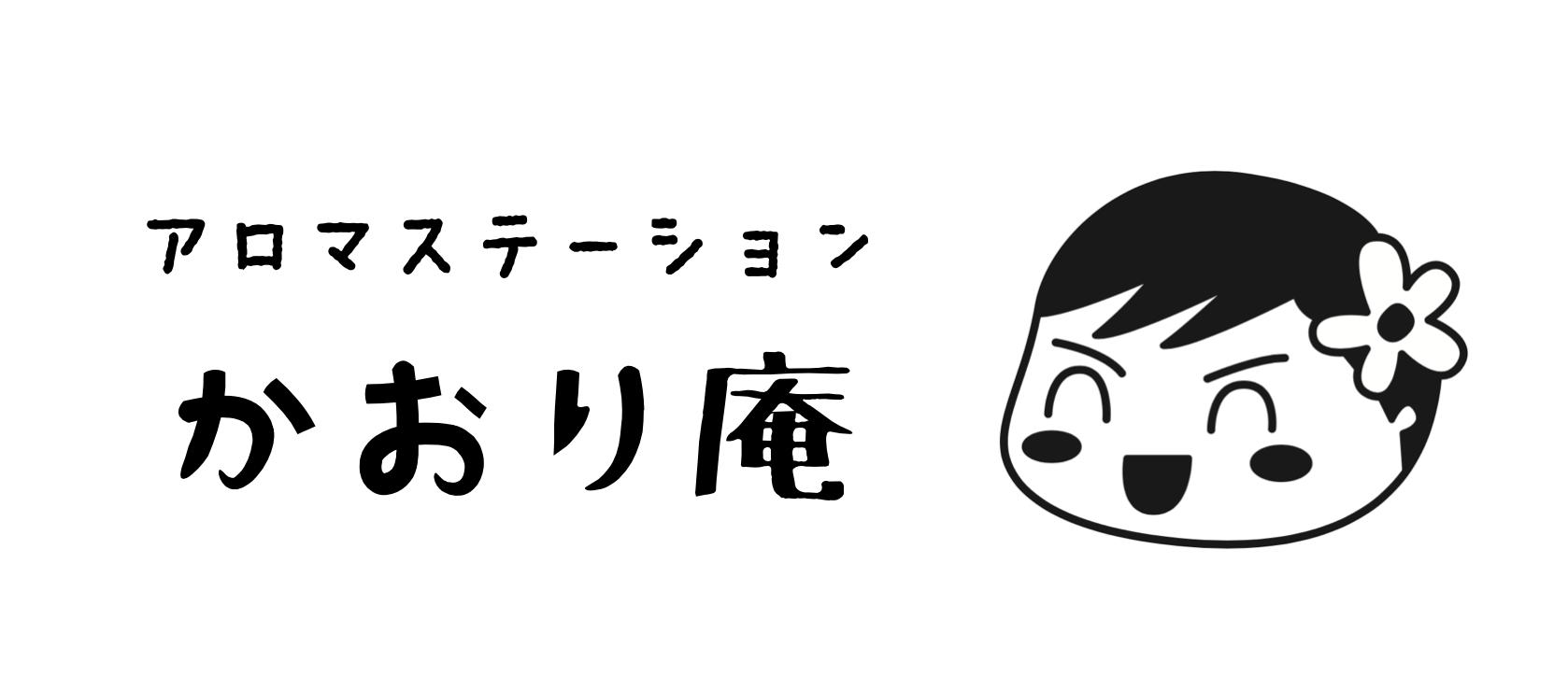 アロマステーション「かおり庵」